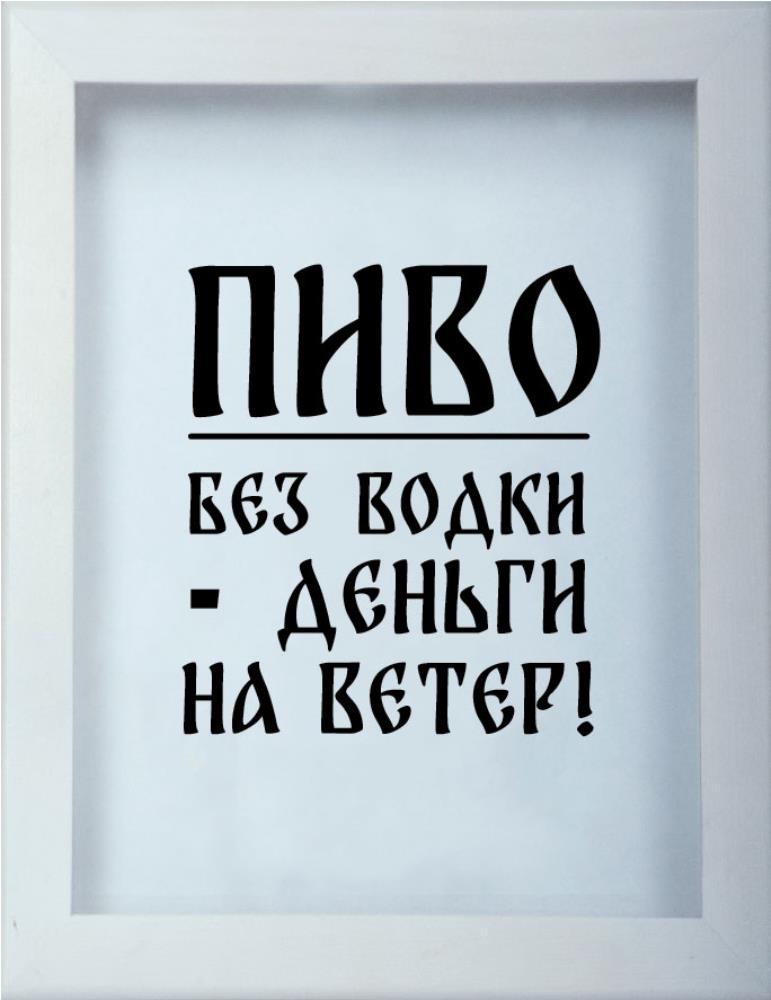 Днм, картинка с надписью водка без пива деньги на ветер